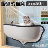 貓咪吊床 貓窩 貓床 掛式陽臺窗戶玻璃吸盤式貓咪用品 四季通用 LH2783【3C環球數位館】