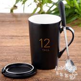 創意陶瓷簡約情侶蓋勺咖啡馬克杯Dhh6051【123休閒館】