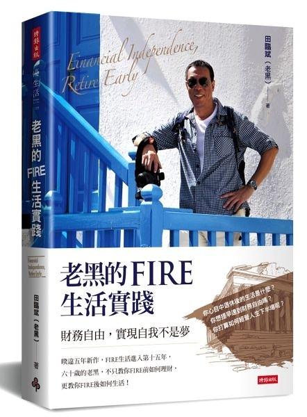 老黑的FIRE生活實踐:財務自由,實現自我不是夢【城邦讀書花園】