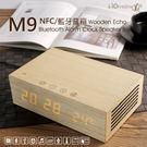 HOmtime M9 原木音箱  NFC 藍牙  雙USB充電 觸控 床頭鬧鐘 無線喇叭 充電鬧鐘 通過NCC認證