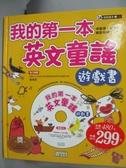 【書寶二手書T3/少年童書_XAE】我的第一本英文童謠遊戲書_林佑珊, Applebee