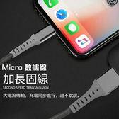 加長固線  Micro 數據線 Lightning 1M 2.8A快充 Type-C 傳輸線 耐用 耐折彎 傳輸充電 二合一 充電線