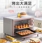 烤箱電烤箱家用烘焙小型多功能全自動小蛋糕麵包30升大容量正品  LX 220v 熱賣單品