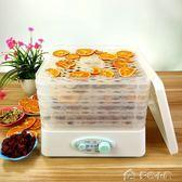 烘乾機家用乾果機水果蔬菜肉類寵物藥材風乾機迷你脫水機220vYXS多色小屋