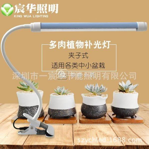 植物臺燈熱賣LED植物生長燈紅藍光桌面夾子補光燈 娜娜小屋
