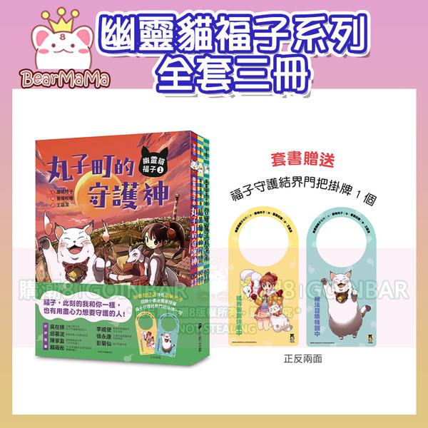 幽靈貓福子系列(全套三冊,加贈福子守護結界門把掛牌) 小熊 9789865593674 (購潮8)