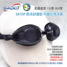 SAEKO 近視泳鏡 長泳舒適型 平面 S81OP 黑 盒裝組;平面泳鏡;近視蛙鏡