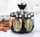 調味盒 廚房家用創意旋轉裝鹽罐佐料盒組合LJ10037『夢幻家居』