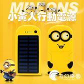 行動電源-太陽能20000毫安可愛卡通創意防水小黃人移動電源-奇幻樂園