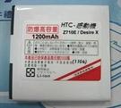【台灣優購】全新 HTC C510E.Salsa.Sensation XE.Z710E.Z715E.X515E.EVO 3D~防爆高容電池220元