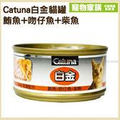 寵物家族*-Catuna白金貓罐-鮪魚+吻仔魚+柴魚80g