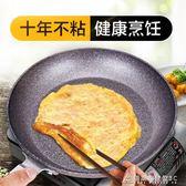 平底锅 麥飯石平底鍋不粘鍋煎鍋家用煎炒鍋煎餅蛋牛排鍋燃氣灶電磁爐適用 酷斯特數位3C