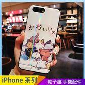 日系貓咪 iPhone iX i7 i8 i6 i6s plus 手機殼 炫彩極光 療育喵星人 氣囊伸縮 影片支架 全包邊軟殼