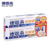【買六送六】德恩奈抗敏感三效牙膏130g(共12件)