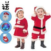 聖誕節服裝兒童演出服聖誕老人衣服元旦男女寶寶幼兒園舞蹈表演套裝 格蘭小舖
