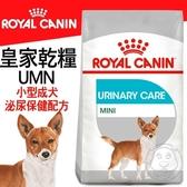 【培菓寵物48H出貨】CCN 法國新皇家《泌尿保健小型成犬UMN》3KG