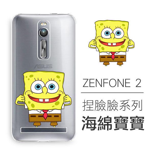 [ASUS Zenfone 2 5.5吋] 捏臉臉系列 超薄TPU 客製化手機殼 海綿寶寶 無牙
