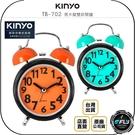 《飛翔無線3C》KINYO 耐嘉 TB-702 馬卡龍雙鈴鬧鐘◉公司貨◉床頭時鐘◉居家擺鐘◉小夜燈照明
