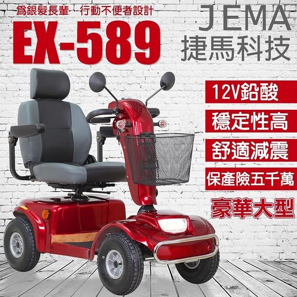 客約【捷馬科技 JEMA】EX-589 豪華版 大型型 輕鬆代步 四輪電動車