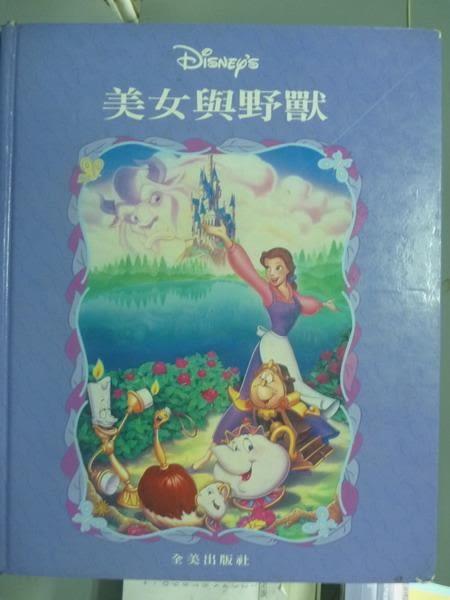 【書寶二手書T8/少年童書_QBQ】美女與野獸_文曼君/譯
