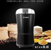 磨豆機家用電動磨粉機五谷雜糧咖啡豆研磨機 qf3166【miss洛羽】