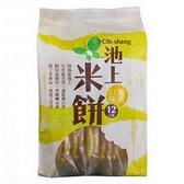【池上鄉農會】池上米餅-咖哩薑黃口味1包