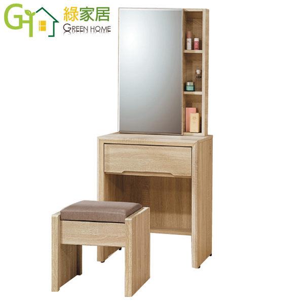 【綠家居】巴拉圭 時尚2尺立鏡式鏡台組合(含化妝椅)