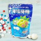 金德恩 台灣製造 海塩梅糖1包100g/單顆/小包裝