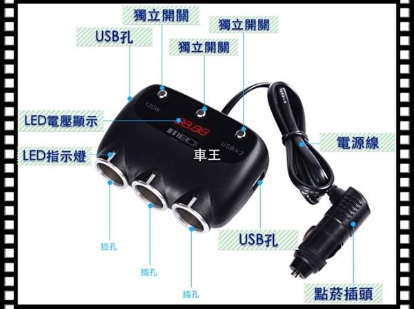 【車王小舖】三孔點煙器 三開關 雙USB孔 五孔 電壓檢測 點煙器擴充