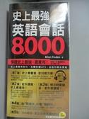 【書寶二手書T1/語言學習_LGA】史上最強英語會話8,000(附1MP3+防水書套)_Brian Foden