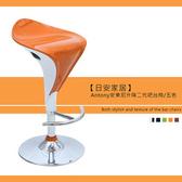 【日安家居】Antony安東尼升降二代(吧台椅-五色)橘色