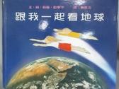 【書寶二手書T5/少年童書_PHB】跟我一起看地球_林真美, 約翰.伯
