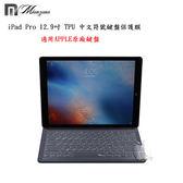 【A Shop】Manzana iPad Pro 12.9吋 TPU 中文符號鍵盤保護膜-適用原廠鍵盤