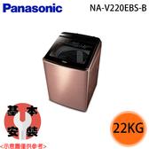【Panasonic國際】22公斤 直立式變頻洗衣機 NA-V220EBS-B