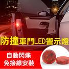 攝彩@車門LED警示燈 2個/組 防撞防...