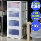 【生活大買家】免運 SQ640 大聚寶四層櫃(附輪) 台灣製造 白色層櫃 儲物櫃 衣物櫃 塑膠櫃 收納櫃