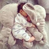 大象毛絨玩具公仔睡覺安撫抱枕公仔嬰兒枕頭陪寶寶睡布娃娃玩偶-免運直出zg
