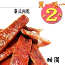 泰式檸檬豬肉乾 肉干 肉乾 豬肉乾 台灣...
