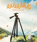 相機三腳架單反微單自拍架手機直播三角架夾通戶外手機支架 QG1389『愛尚生活館』
