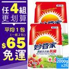 妙管家-抗菌洗衣精補充包2000g*2包