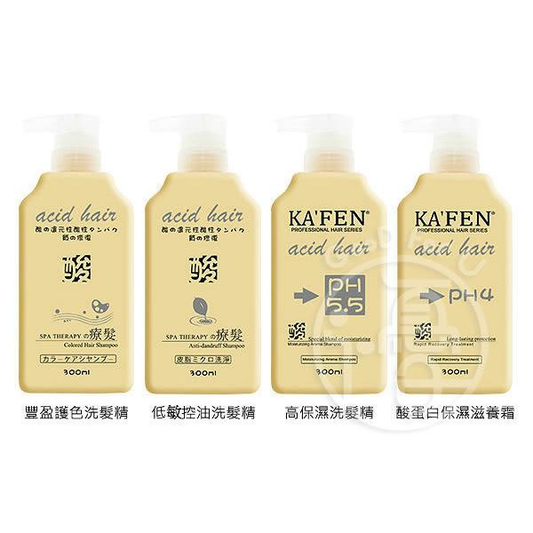 KAFEN 亞希朵 酸蛋白保濕洗髮精/滋養還原霜/豐盈護色/低敏控油 300ml - 任選【i -優】