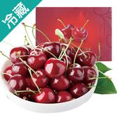西北櫻桃9.5R/1盒(2kg±5%/盒)【愛買冷藏】