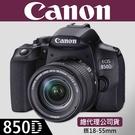 【現貨】公司貨 Canon EOS 850D 套組 Kit 搭鏡頭 EF-S 18-55 MM IS STM 屮R5
