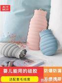 硅膠熱水袋女注水小號隨身韓國暖水袋可愛學生裝水宿舍灌水暖手寶 焦糖布丁