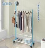 衣帽架落地臥室掛衣架簡易衣服架子家用衣架經濟型移動收納置物架 萬客居