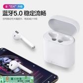 藍芽耳機 真無線藍牙耳機隱形單耳入耳掛耳式雙耳運動跑步安卓通用適用蘋果iphone華為 麗人印象