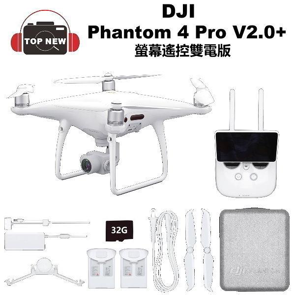 [雙電版]DJI Phantom4 Pro Plus V2.0 空拍機 雙電版 大疆P4P+V2.0公司貨Phantom 4 pro+v2.0