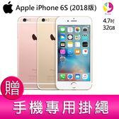 分期0利率 Apple iPhone6S 32G(2018) 智慧型手機 贈『手機專用掛繩*1』