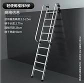 梯子 家用折疊樓梯家用閣樓升降室內加厚鋁合金多功能伸縮工程扶手梯子【快速出貨八折搶購】