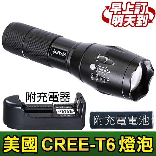 快速出貨★充電組 CREE-T6 LED 伸縮變焦手電筒 (露營登山緊急照明燈 地震包必備 推薦)